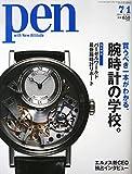 Pen (ペン) 2014年 7/1号 [腕時計の学校。]