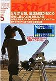 天文ガイド 2012年 05月号 [雑誌]