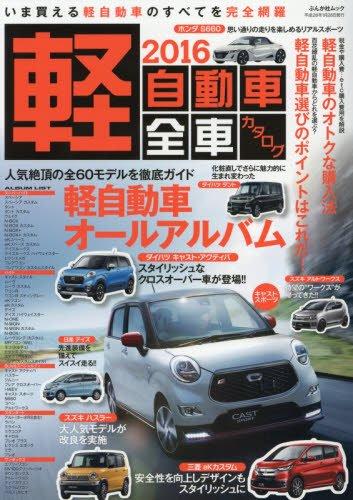 軽自動車全車カタログ 2016 (ぶんか社ムック)