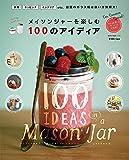 メイソンジャーを楽しむ100のアイディア (NEKO MOOK)