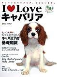 I Loveキャバリア―キュートなキャバリア、ここにいます。 (NEKO MOOK 1235)