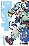 ドラゴンクエストモンスターズ+ 新装版(1) (ガンガンコミックス)