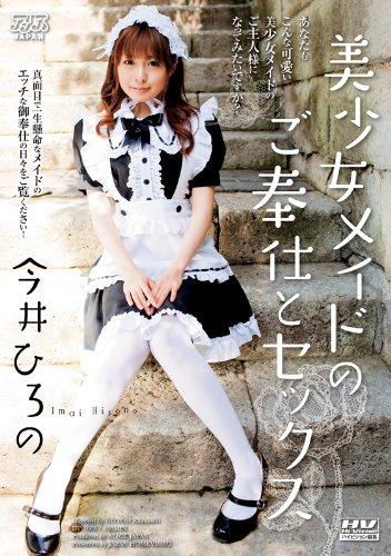 美少女メイドのご奉仕とセックス 今井ひろの [DVD]