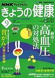 NHK きょうの健康 2008年 09月号 [雑誌]