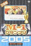 "M-1グランプリ 2005 完全版 ~本命なきクリスマス決戦!""新時代の幕開け""~ [DVD]"