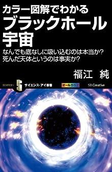 [福江純] カラー図解でわかる ブラックホール宇宙