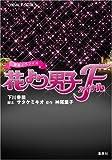 映画ノベライズ 花より男子ファイナル (コバルト文庫 し 2-24) (コバルト文庫 し 2-24)