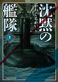 新装版 沈黙の艦隊(1) (モーニングKCDX)