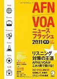AFN/VOAニュースフラッシュ2011年度版