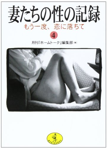 [月刊『ホームトーク』編集部編] 妻たちの性の記録〈4〉もう一度、恋に落ちて