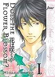 Does The Flower Blossom? Volume 1 (Yaoi Manga)