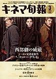 キネマ旬報 2011年 3/15号 [雑誌]