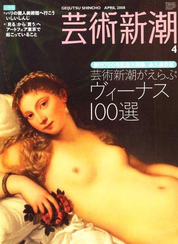 芸術新潮 2008年 04月号 [雑誌]