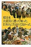 東日本大震災に遭って知った、日本人に生まれて良かった (講談社プラスアルファ新書)