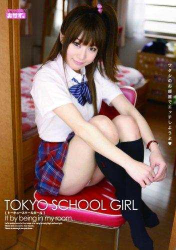 [愛音まひろ] Tokyo School Girl