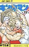 キン肉マン 23 (ジャンプコミックス)
