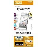 ラスタバナナ Xperia Z5 (docomo SO-01H/au SOV32/SoftBank 501SO) スーパーさらさら反射防止フィルム R667XPZ5 R667XPZ5
