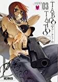 タブー・タトゥー 3 (MFコミックス アライブシリーズ)