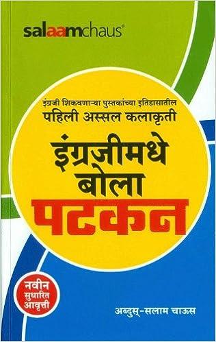 english bola patkan book pdf