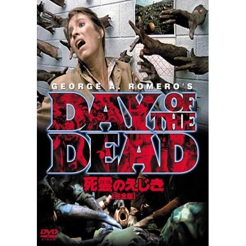 スマイルBEST 死霊のえじき 完全版 [DVD]