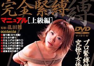 完全緊縛マニュアル 上級編(BKYD-023) [DVD][アダルト]