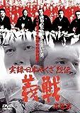 実録・日本やくざ列伝 義戦 昇龍篇 [DVD]