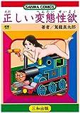 正しい変態性欲 (SANWA COMICS No.)
