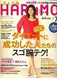 美人計画 HARuMO (ハルモ) 2008年 07月号 [雑誌]