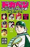 プロ野球も開幕だけど、「ドカベン」を始めとして昔の少年チャンピオンは良かった。競馬のドバイワールドカ
