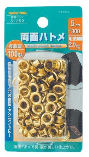 ファミリーツール(FAMILY TOOL) 両面ハトメ玉 真鍮製 100組入 5mm 51352