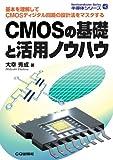 CMOSの基礎と活用ノウハウ