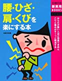 腰・ひざ・肩・くびを楽にする本―からだが固い人ほど効果てきめん こりと痛みがすーっと解消する (主婦の友新実用BOOKS)