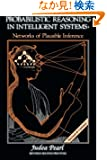 Probabilistic Reasoning in Intelligent Systems: Networks of Plausible Inference (Morgan Kaufmann Series in Representation...