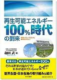 再生可能エネルギー100%時代の到来