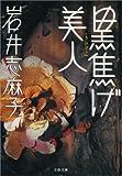 黒焦げ美人 (文春文庫)