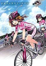 かわいい美少女の自転車漫画「南鎌倉高校女子自転車部」第3巻