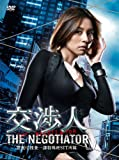 交渉人~THE NEGOTIATOR~ [DVD]