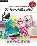 小さな愛犬のあったかカンタン手編み ワンちゃんの服とコモノ (アサヒオリジナル)