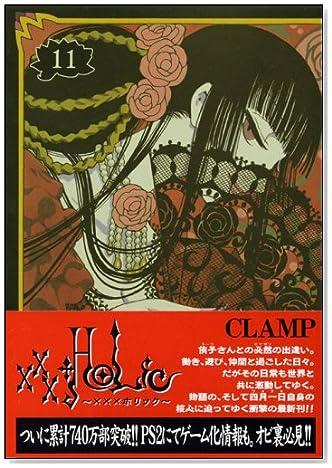×××HOLiC(11) (KCDX)