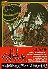 ×××HOLiC 第11巻 2007年05月17日発売