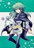 まほマほ (3) (カドカワコミックス・エース)