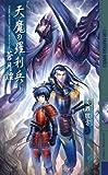 天魔の羅刹兵―蒼月譚 (1) (幻狼FANTASIA NOVELS K 1-1)