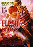 FLESH & BLOOD 16 (�����ʸ��)