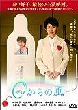 0(ゼロ)からの風 [DVD]