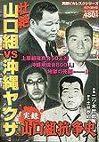 実録山口組抗争史壮絶山口組vs沖縄ヤクザ (バンブー・コミックス)