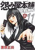 怨み屋本舗 REVENGE 11 (ヤングジャンプコミックス)