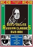 ロシアン・クラシックスDVD-BOX <ニューパッケージ> 北野義則ヨーロッパ映画ソムリエ・1931年から1933年までのベスト10