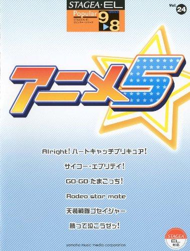エレクトーン9~8級 STAGEA・EL<br />ポピュラーシリーズ(24)アニメ5