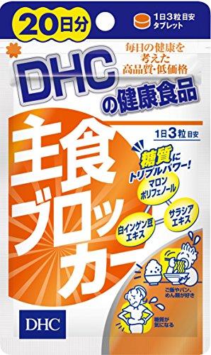 DHC 主食ブロッカー20日 60粒