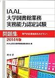 IAAL大学図書館業務実務能力認定試験問題集 2014年版